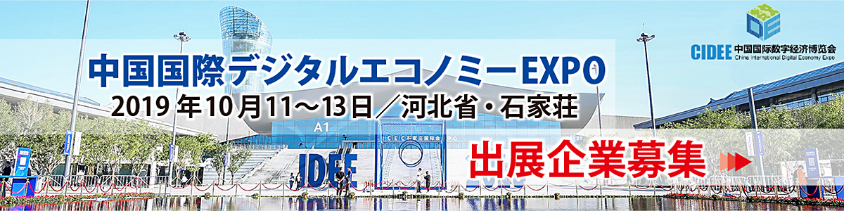 CIDEE China International Digital Economy EXPO 2019 中国国際デジタルエコノミー EXPO