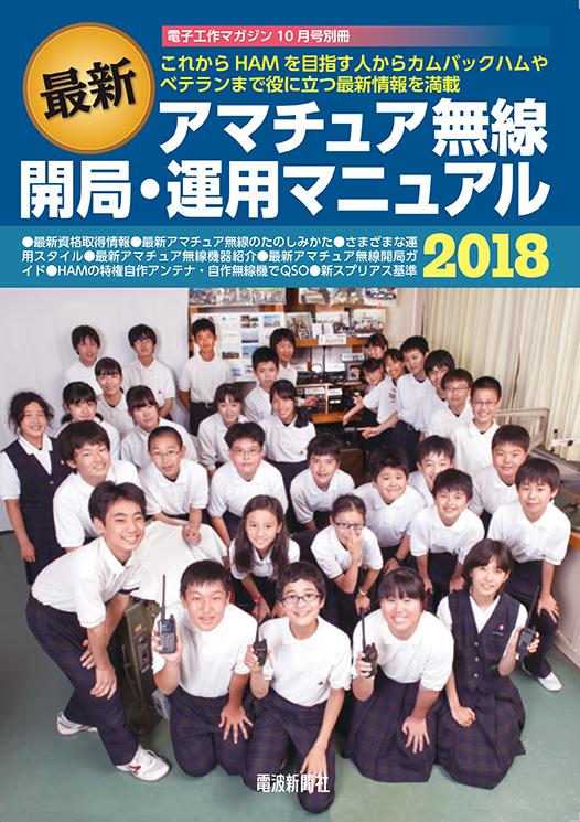 最新 アマチュア無線開局・運用マニュアル2018
