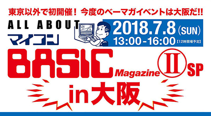 「ALL ABOUT マイコンBASICマガジンⅡin大阪」2018.7.18